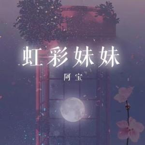阿寶的專輯虹彩妹妹