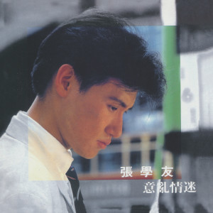 意亂情迷 1987 張學友