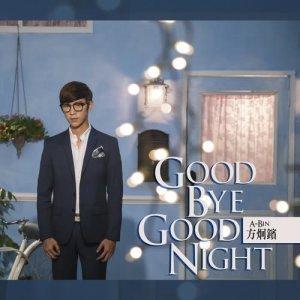方泂鑌的專輯Goodbye Goodnight
