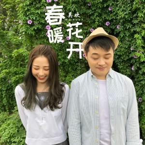 吳歡的專輯春暖花開
