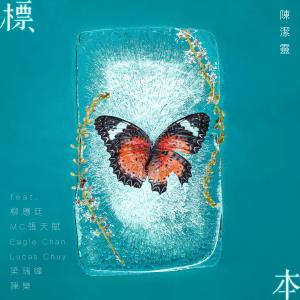 陳潔靈的專輯標本 (feat. 柳應廷, MC 張天賦, Eagle Chan, Lucas Chuy, 梁瑞峰, 陳樂)-《埋班作樂》作品