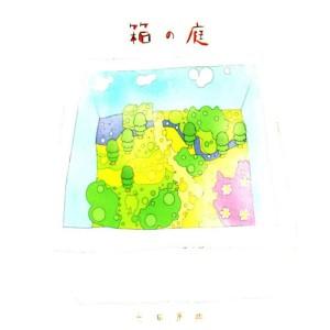 光田康典的專輯The Boxed Garden