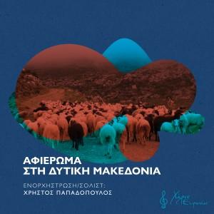 Album Afieroma Sti Dytiki Makedonia from Christos Papadopoulos