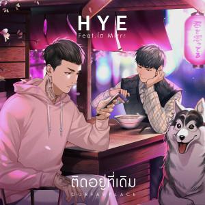 ดาวน์โหลดและฟังเพลง ติดอยู่ที่เดิม (OURFAVPLACE) Feat. โต Mirrr พร้อมเนื้อเพลงจาก HYE