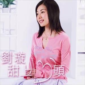 收聽劉璇的甜上心頭歌詞歌曲