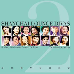 Shanghai Lounge Divas Vol. 2 2006 華語群星