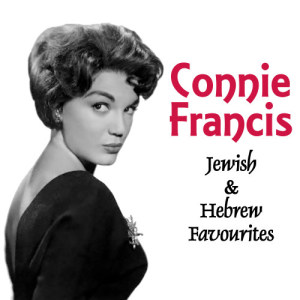 Connie Francis的專輯Connie Francis Sings Jewish & Hebrew Favourites