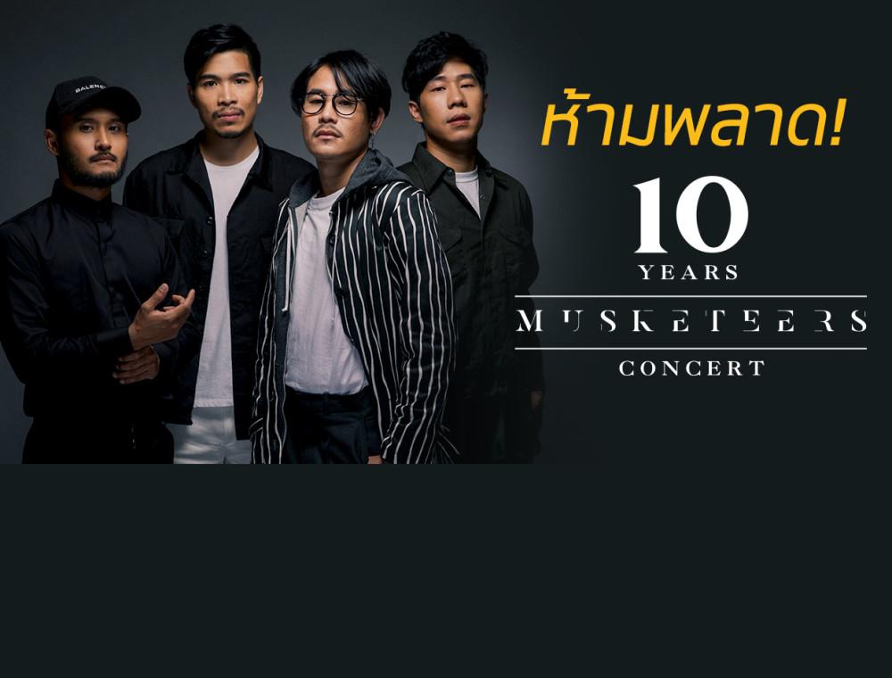 "JOOX แจกบัตรคอนเสิร์ต ""10 Years Musketeers Concert"" ใครอยากได้ต้องติดตาม"
