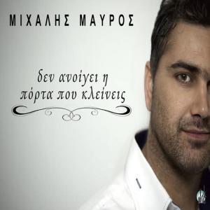 Album Den Anoigei I Porta Pou Kleineis from Michalis Mavros
