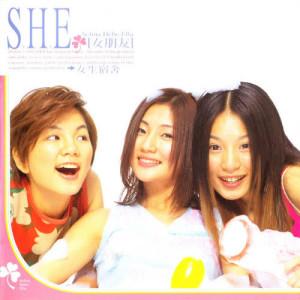 S.H.E的專輯女生宿舍