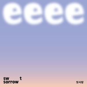 Sweet Sorrow的專輯첫사랑