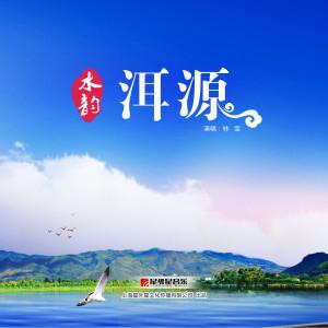 林寶的專輯水韻洱源