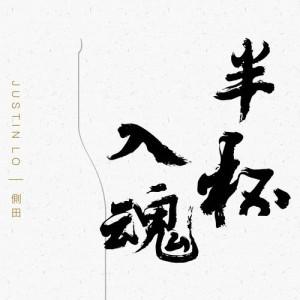 側田的專輯半杯入魂