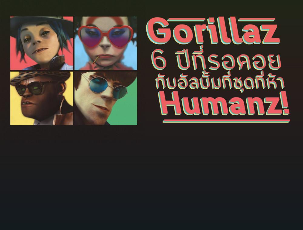 Humanz การกลับมาของ Gorillaz กับการปล่อยซิงเกิ้ลถึง 4 เพลงรวด