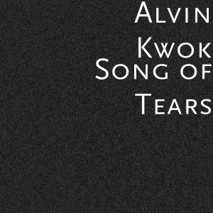 郭小霖的專輯Song of Tears