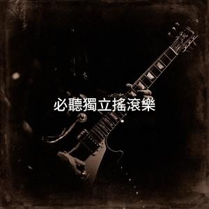 Album 必听独立摇滚乐 from Alternative Rock