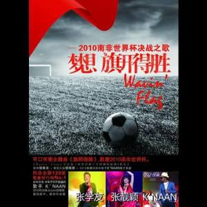 K'naan的專輯夢想--旗開得勝2010南非世界盃決戰之歌