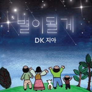 DK (December)的專輯I'll be ur light