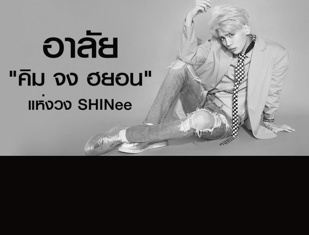 """ร่วมอาลัย """"คิม จง ฮยอน"""" แห่งวง SHINee"""