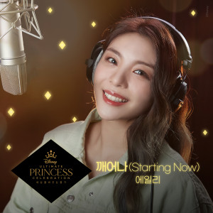 Ailee的專輯Starting Now