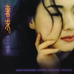 Listen to 该爱还是该恨 song with lyrics from 堂娜