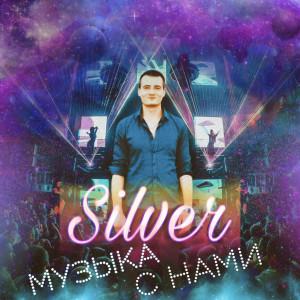 Album Музыка с нами from Silver