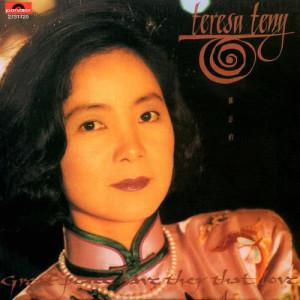 鄧麗君的專輯BTB 鄧麗君-難忘的Teresa Teng