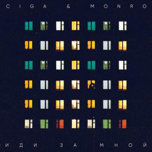 Album Иди за мной from Monro