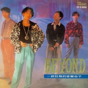Beyond的專輯20週年 大地