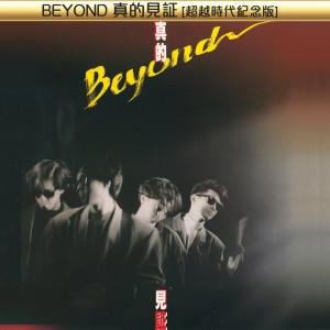 收聽Beyond的舊日的足跡歌詞歌曲