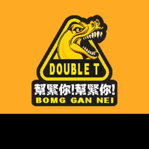 Double T的專輯幫緊你! 幫緊你!