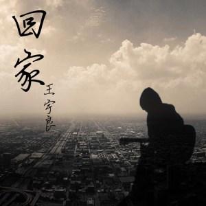 收聽王宇良的回家歌詞歌曲