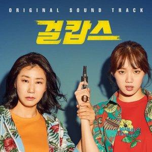 收聽라미란的Show Time (from Miss & Mrs. Cops [Original Soundtrack])歌詞歌曲