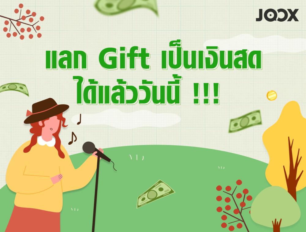 JOOX ให้คุณแลก Gift เป็นเงินสดได้แล้ววันนี้!