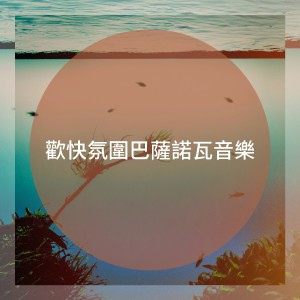Album 欢快氛围巴萨诺瓦音乐 from The Cocktail Lounge Players
