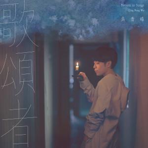 吳青峰的專輯歌頌者