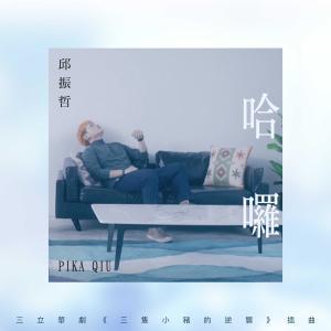 邱振哲的專輯哈囉 (三立華劇《三隻小豬的逆襲》插曲)