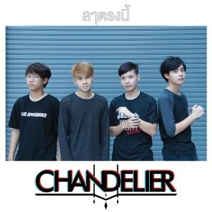 Album ลาตรงนี้ from Chandelier