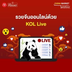 อัลบัม EP.22 รวยจีนออนไลน์ด้วย KOL Live ศิลปิน China Market Insights [Marketing Oops! Podcast]