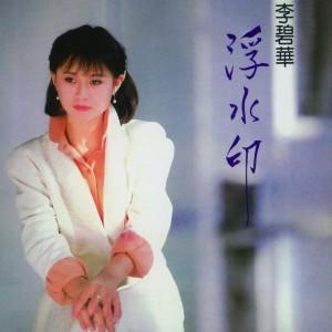 李碧華的專輯浮水印