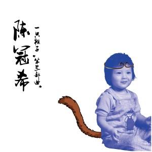 陳冠希的專輯一隻猴子 第三部曲