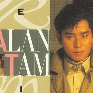 譚詠麟的專輯Alan Remix