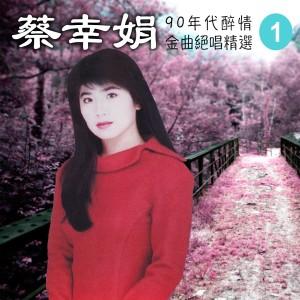蔡幸娟的專輯90年代醉情金曲絕唱精選, Vol. 1
