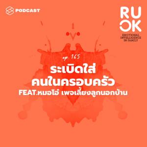 ฟังเพลงออนไลน์ เนื้อเพลง EP.165 ลดความคาดหวัง กุญแจสำคัญของการไม่ระเบิดอารมณ์ใส่คนในครอบครัว ศิลปิน R U OK [THE STANDARD PODCAST]