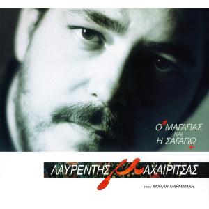 O Magapas Ke I Sagapo 1989 Lavredis Maheritsas