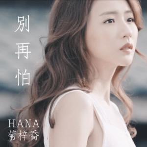 收聽HANA 菊梓喬的別再怕 (電視劇《兄弟》片尾曲)歌詞歌曲