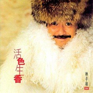 Album Lin Zi Xiang Ge Ji from 林子祥