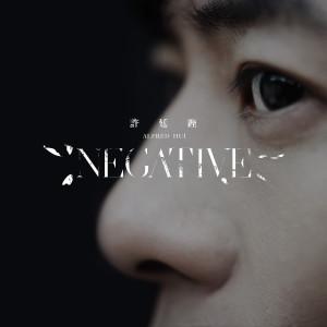 許廷鏗 Alfred Hui的專輯Negative