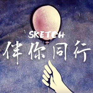 Album 伴你同行 from Sketch
