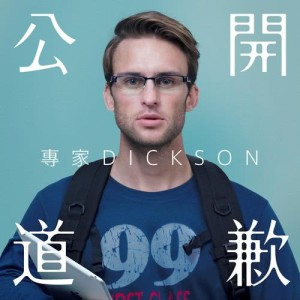 專家Dickson的專輯公開道歉